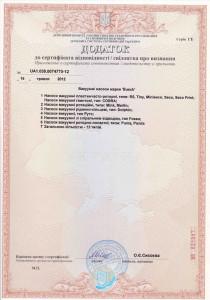 big_dodatok-k-sertifikatu(umensh)