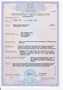 big_sertifikat_ukrsepro1