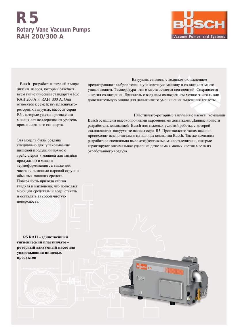 Rotary Vane Vacuum Pumps RAH 200/300 A