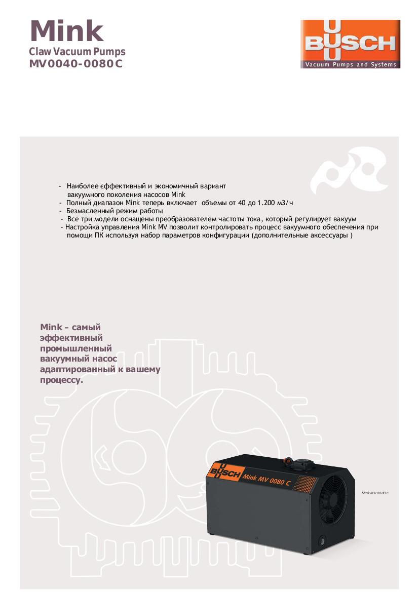 Mink MV 0040 — 0080 C